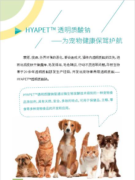 HYAPET™ 透明质酸钠