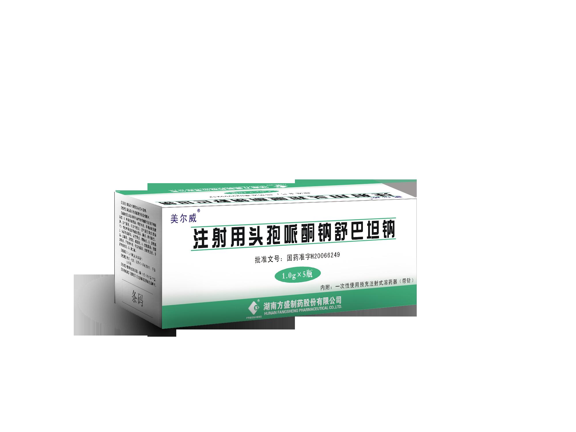 注射用头孢哌酮钠舒巴坦钠