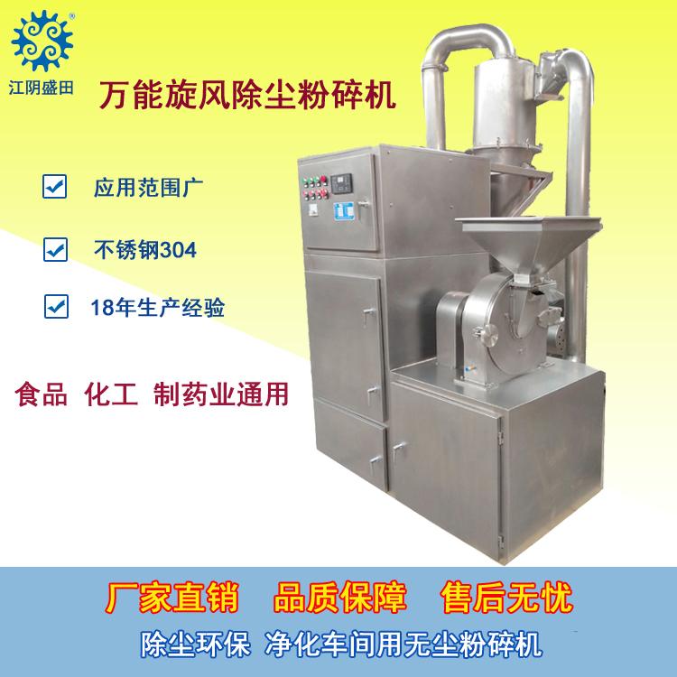 氨基酸晶体万能粉碎机 添加剂原料粉碎机 30B磨粉机旋风出料带除尘箱