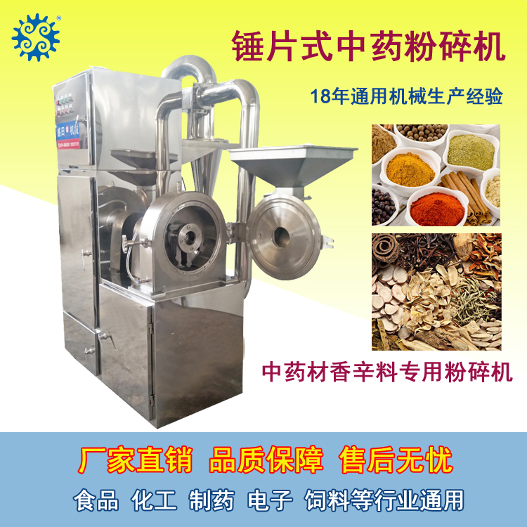 30B中药材磨粉机 无尘高速锤片式粉碎机 20-120目带筛网 欢迎订购