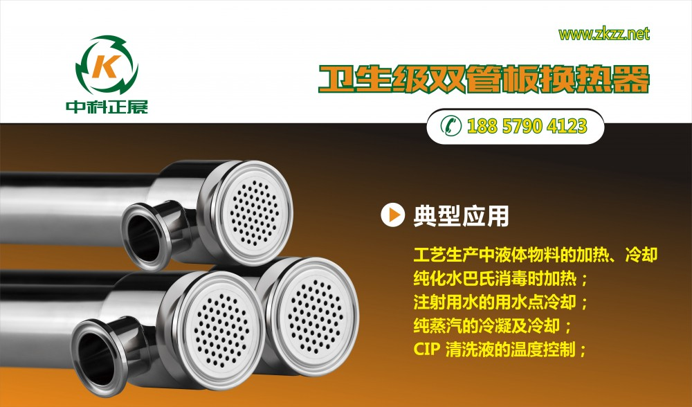 巴氏消毒雙管板換熱器