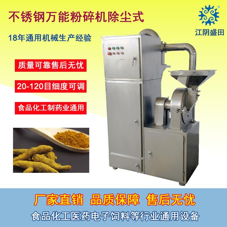 牛肉粉碎机 方便面调味包牛肉粉磨粉机 食品工业调味料粉碎机带除尘