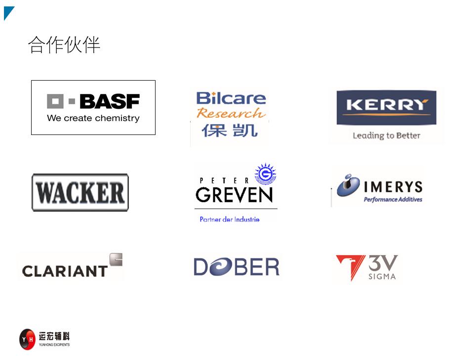 Bilcare系列产品