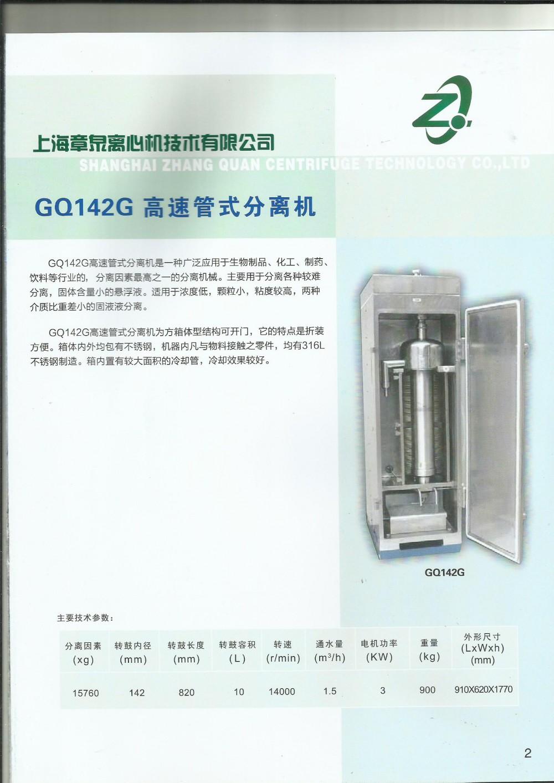 GQ系列管式離心機