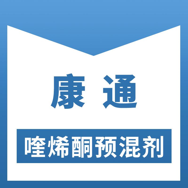 康通(喹烯酮预混剂)