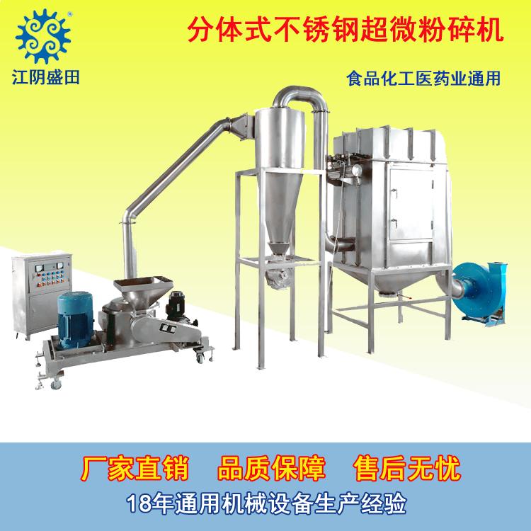 大型燕麦粉磨机 燕麦超微粉碎机 不锈钢微粉机 脉冲除尘式粉碎机