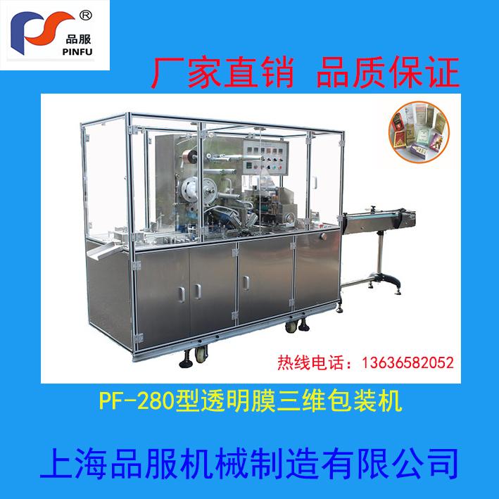 透明膜三维包装机PF-280(烟包机)
