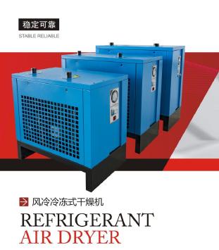 风冷冷冻式干燥机