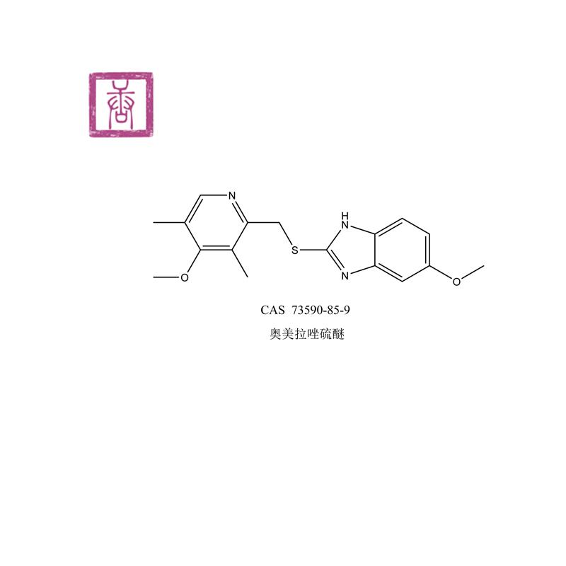 奥美拉唑硫醚