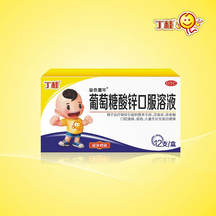 葡萄糖酸锌口服溶液