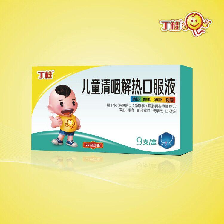 儿童清咽解热口服液