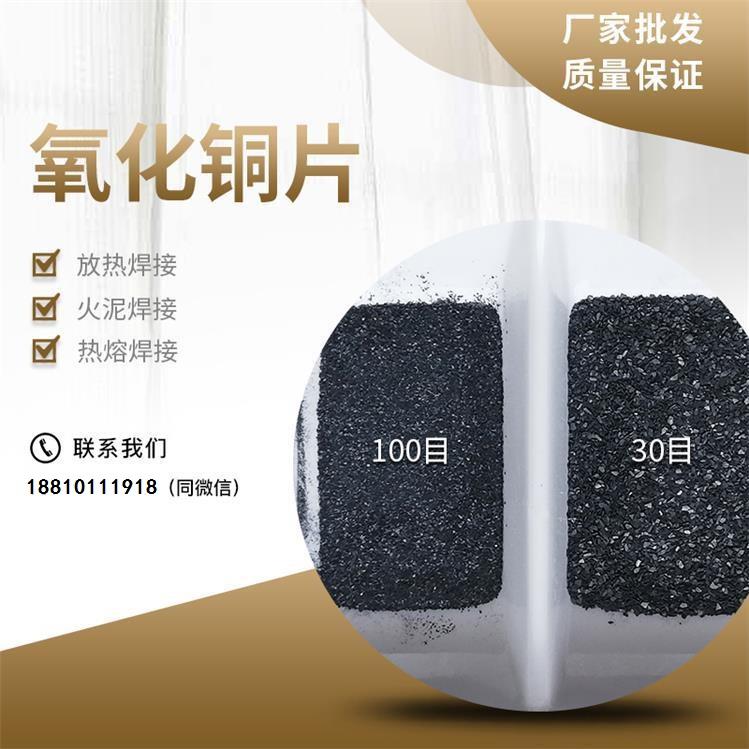 氧化铜片 焊接用氧化铜 高纯氧化铜