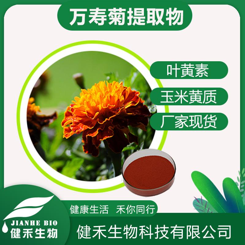 万寿菊提取物,叶黄素,玉米黄质