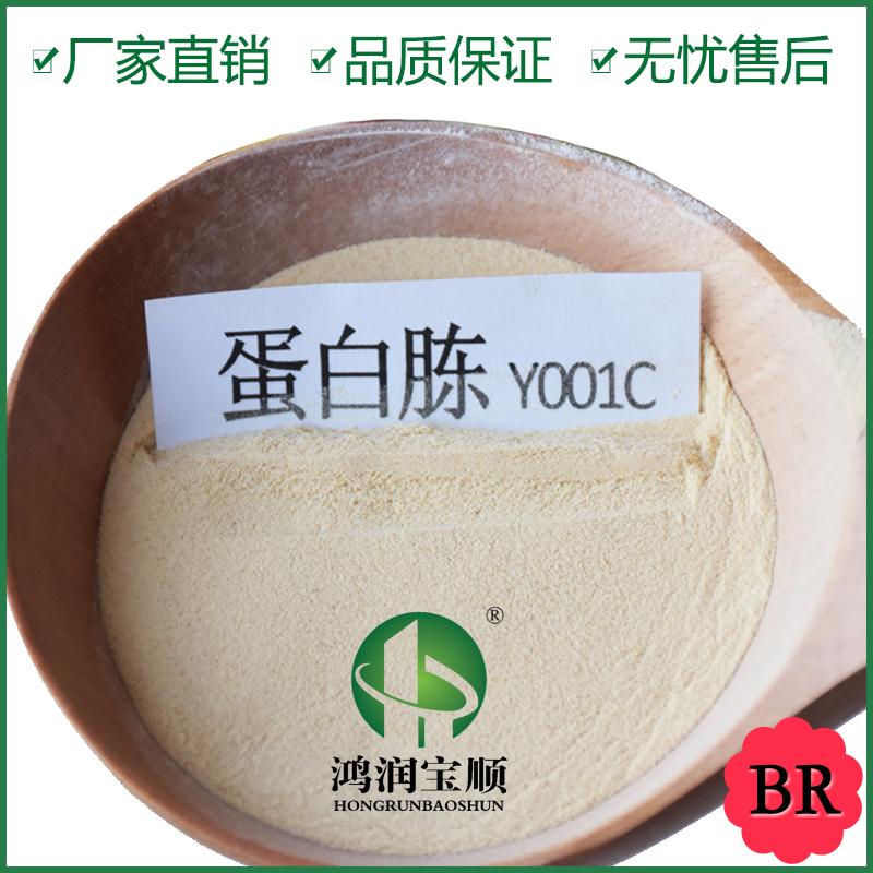 蛋白胨Y001C
