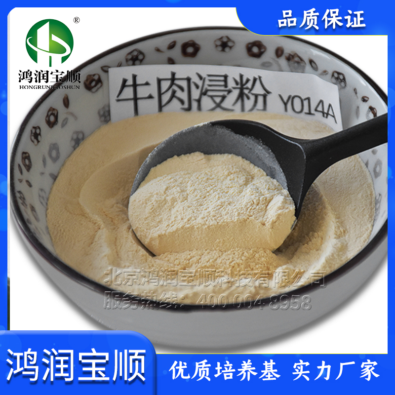 牛肉浸粉Y014A