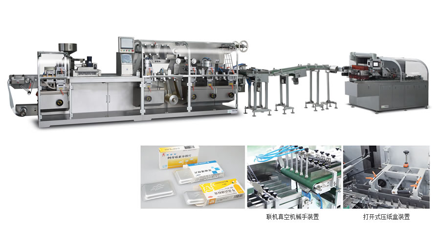 DPB270/360JL-ZHJ150悬臂式铝塑铝泡罩包装及自动装盒联动生产线