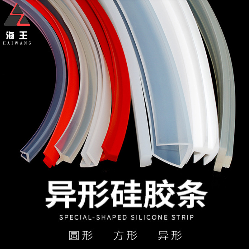 硅胶条 硅胶密封条 硅胶实心条 硅胶异形条 硅胶方条扁条圆条