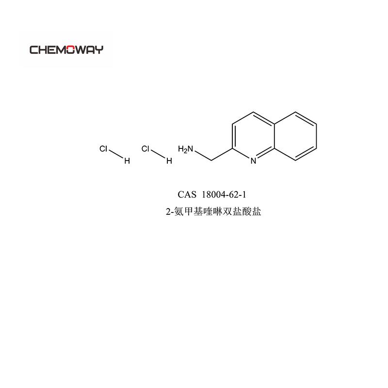 2-氨甲基喹啉双盐酸盐