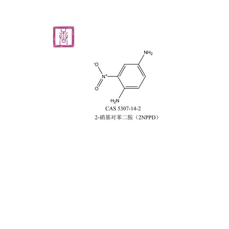 2-硝基对苯二胺