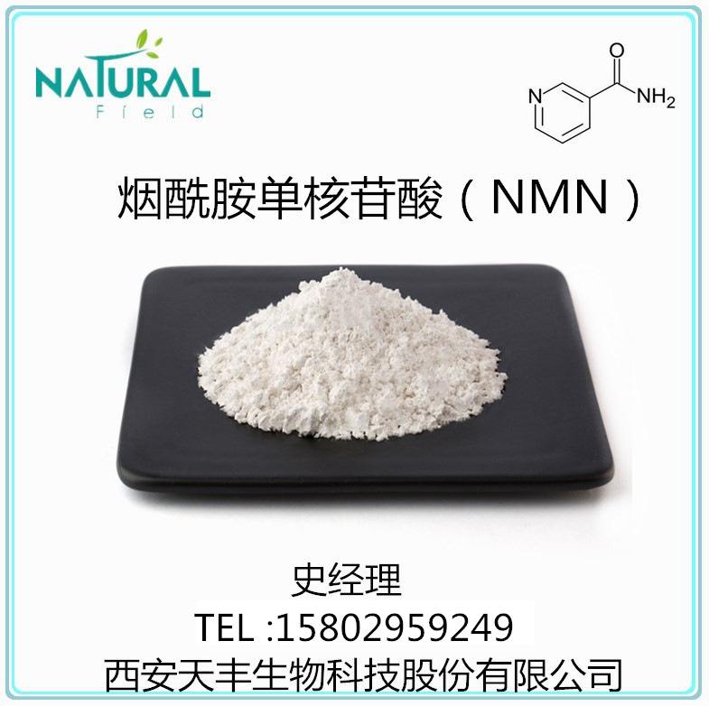 烟酰胺单核苷酸(NMN)98%