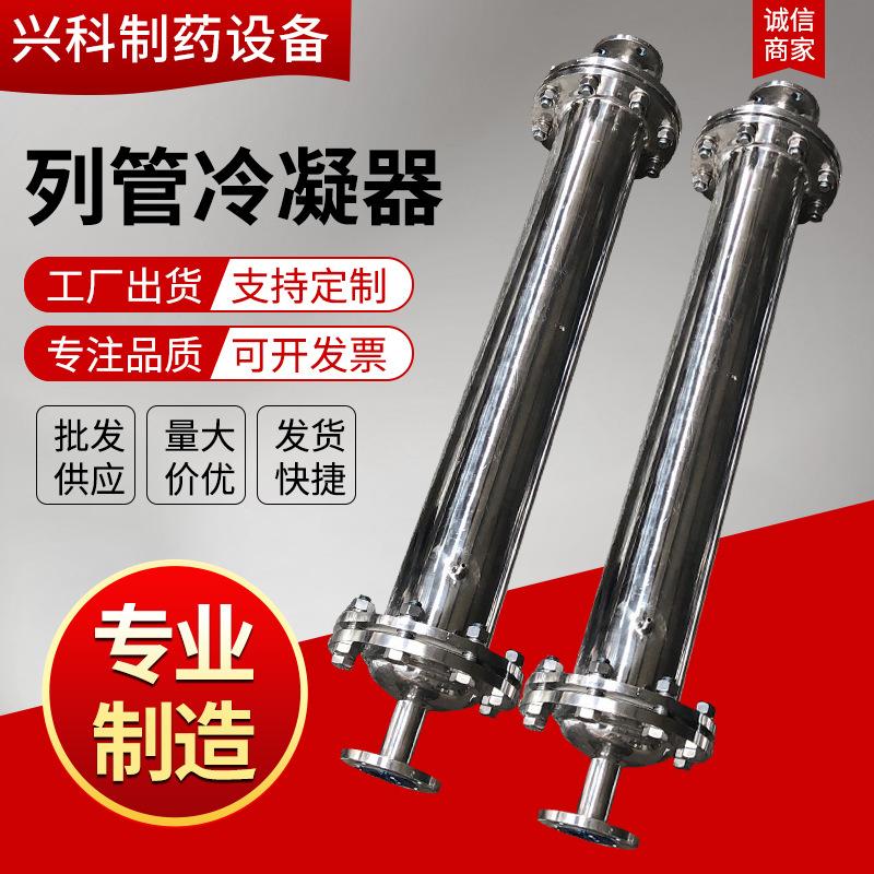厂家供应不锈钢列管冷凝器 管壳式热交换器 冷却管式换热器定制