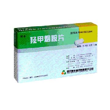 羟甲烟胺片 消化系统制剂