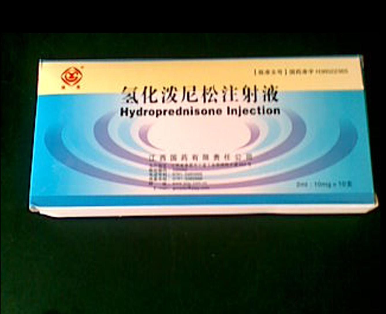 氢化泼尼松注射液