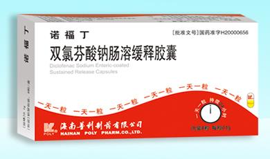 诺福丁---双氯芬酸钠肠溶缓释胶囊