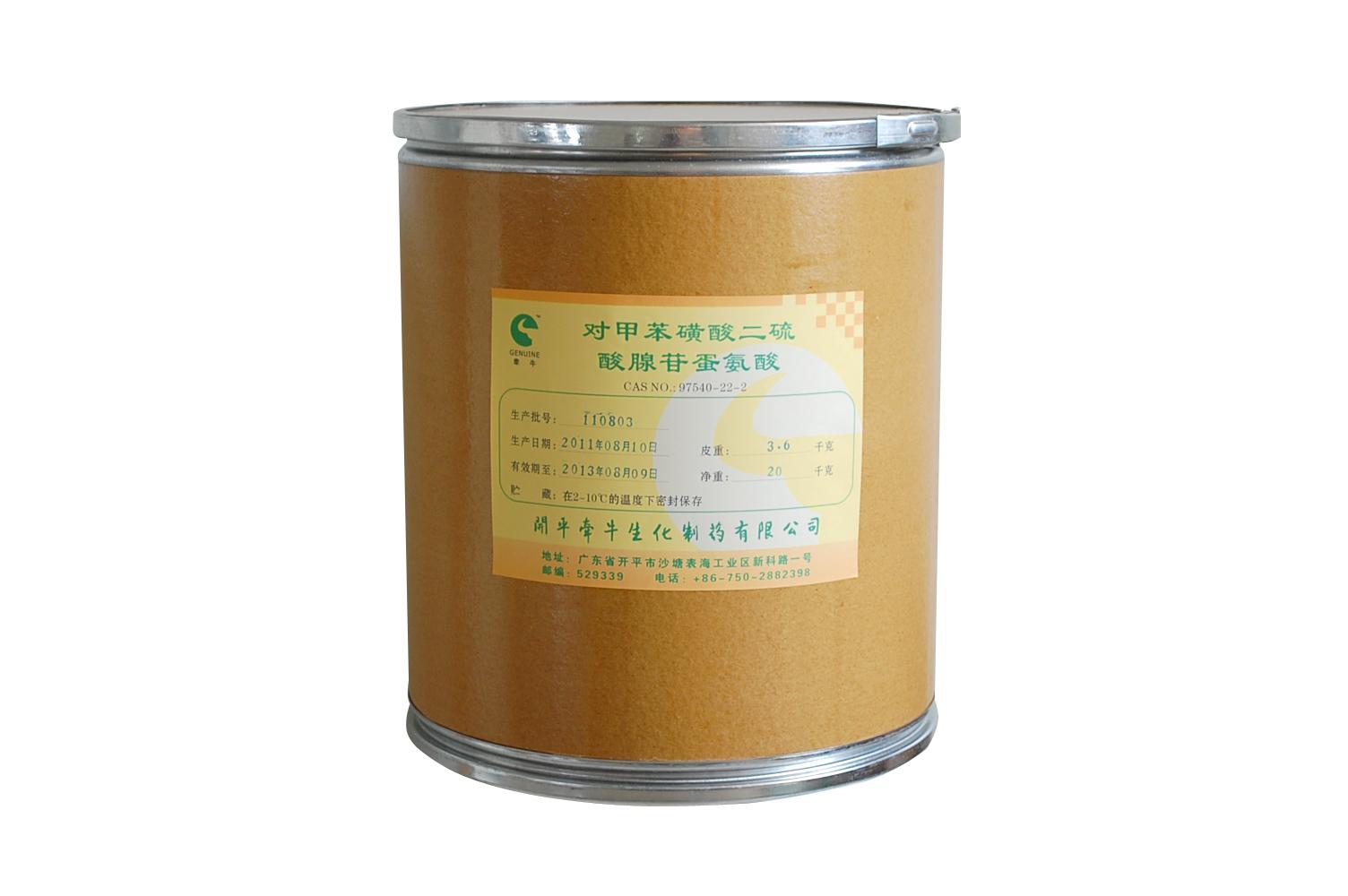 对甲苯磺酸二硫酸腺苷蛋氨酸