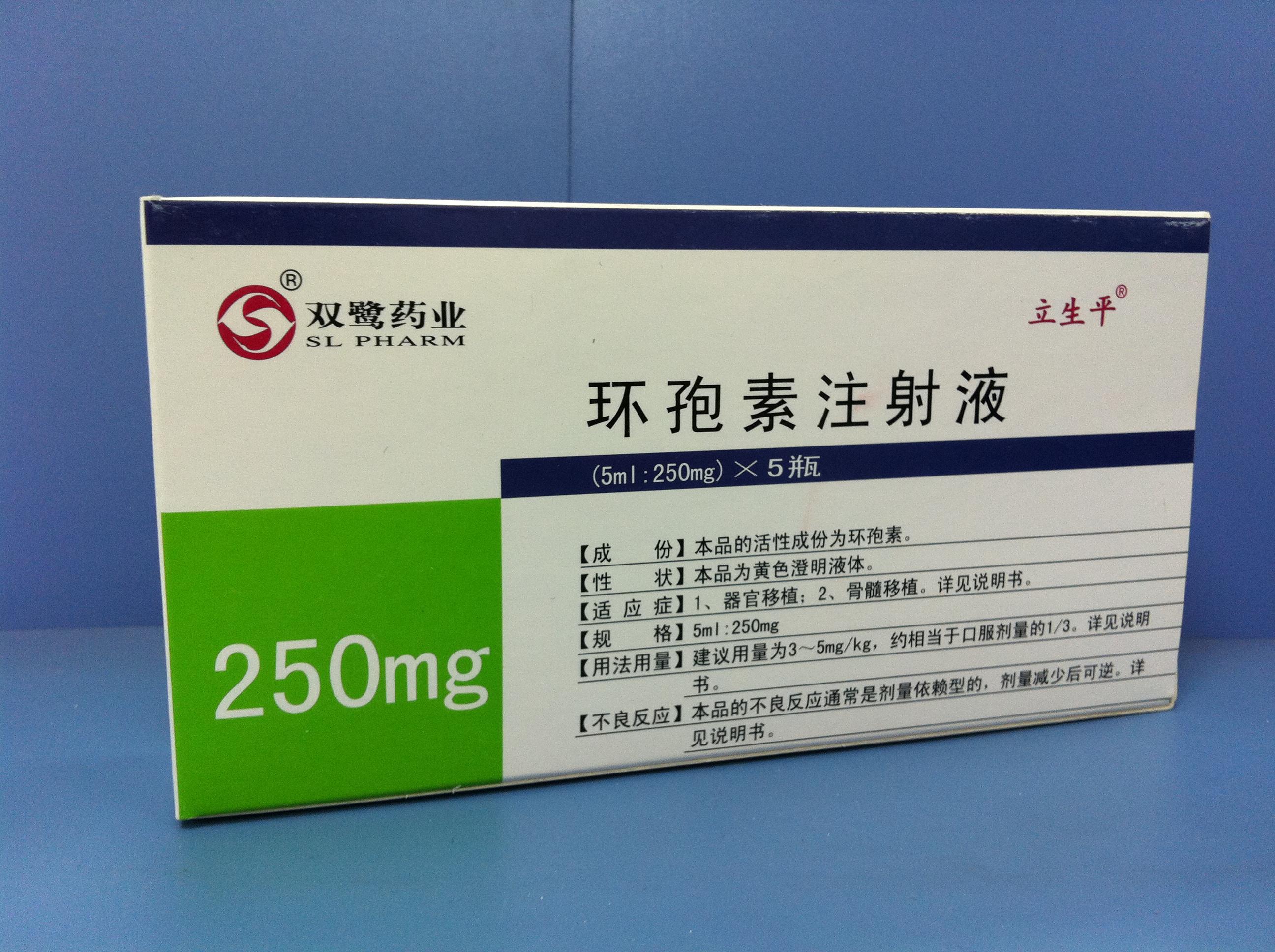 环孢素注射液