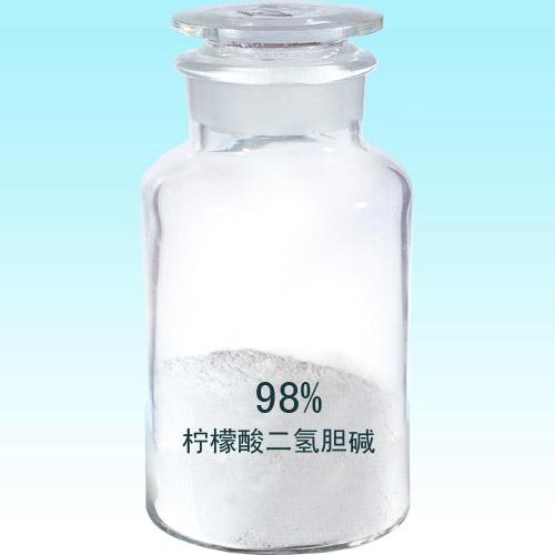 柠檬酸二氢胆碱