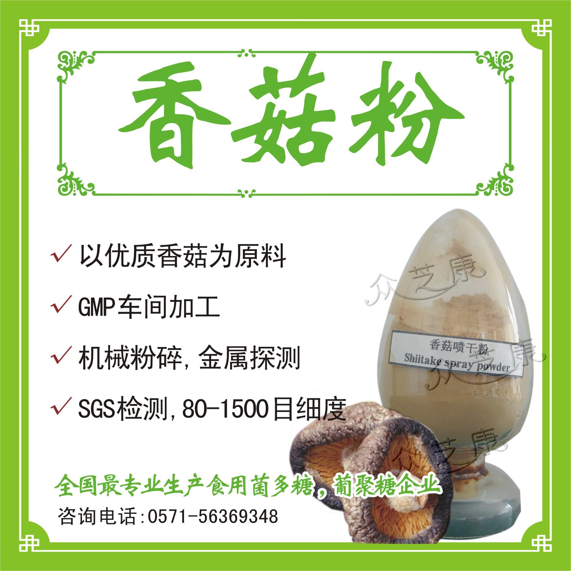 香菇细粉 香菇菌粉