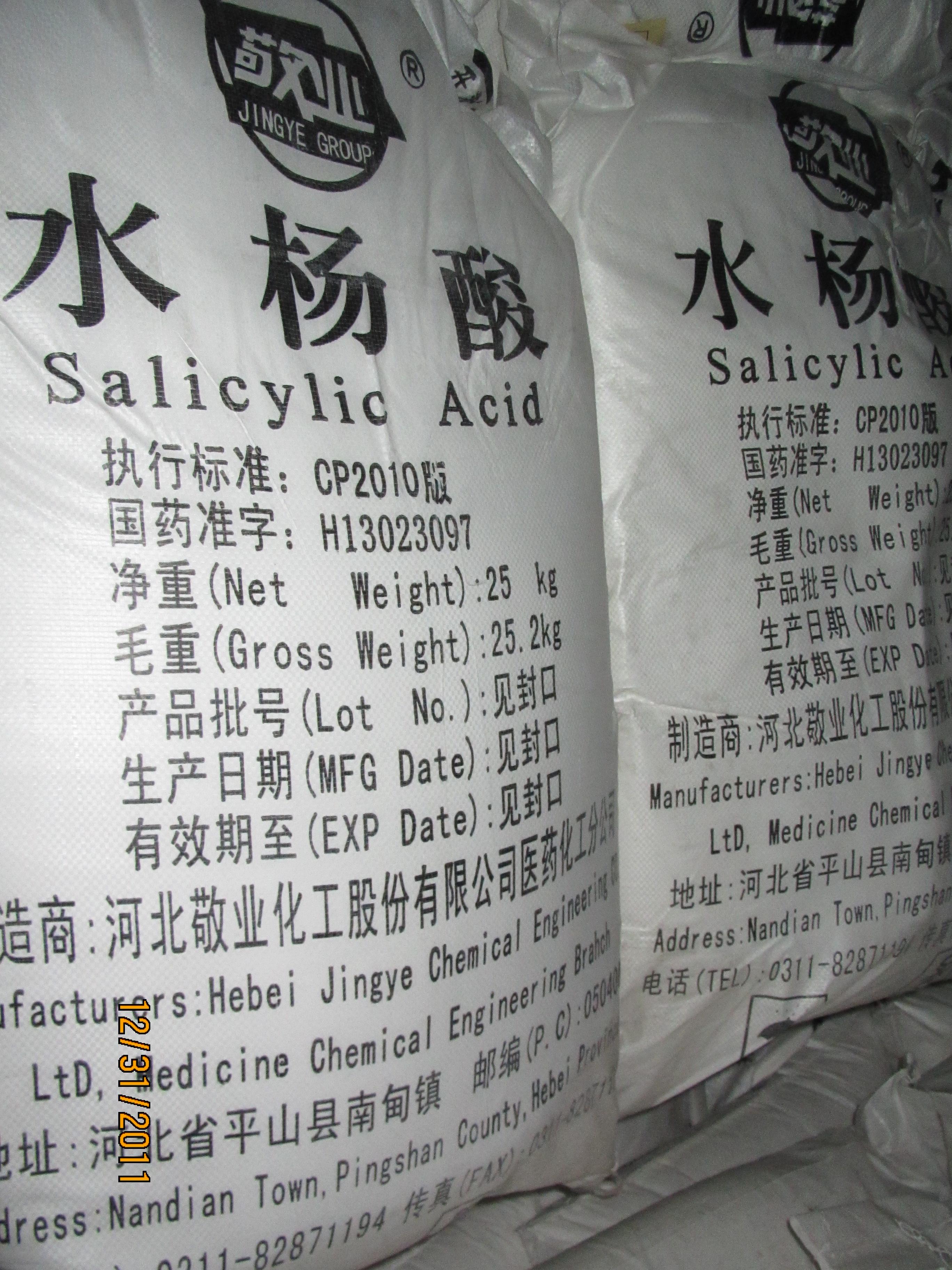 药用水杨酸