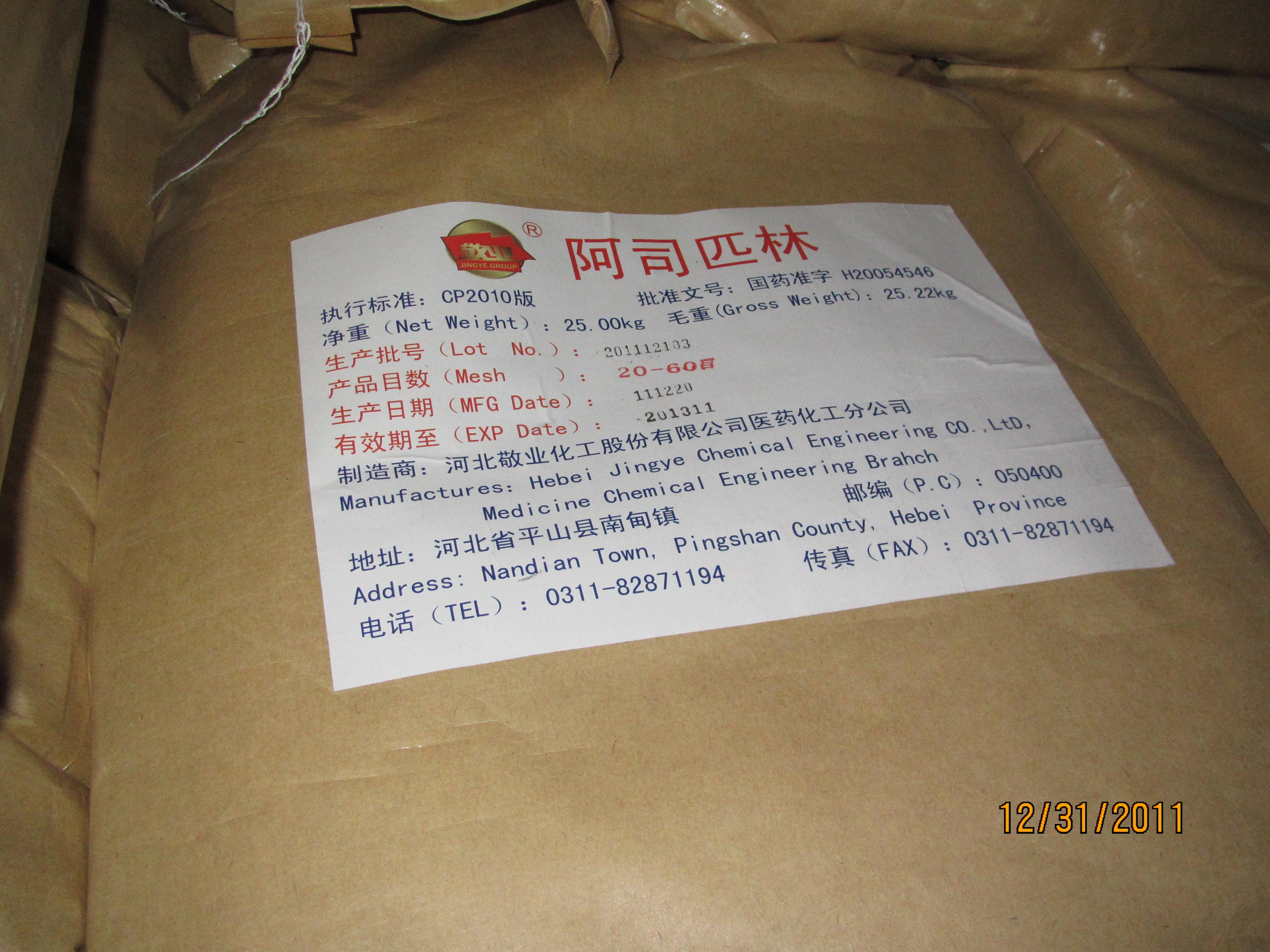 阿司匹林(乙酰水杨酸)