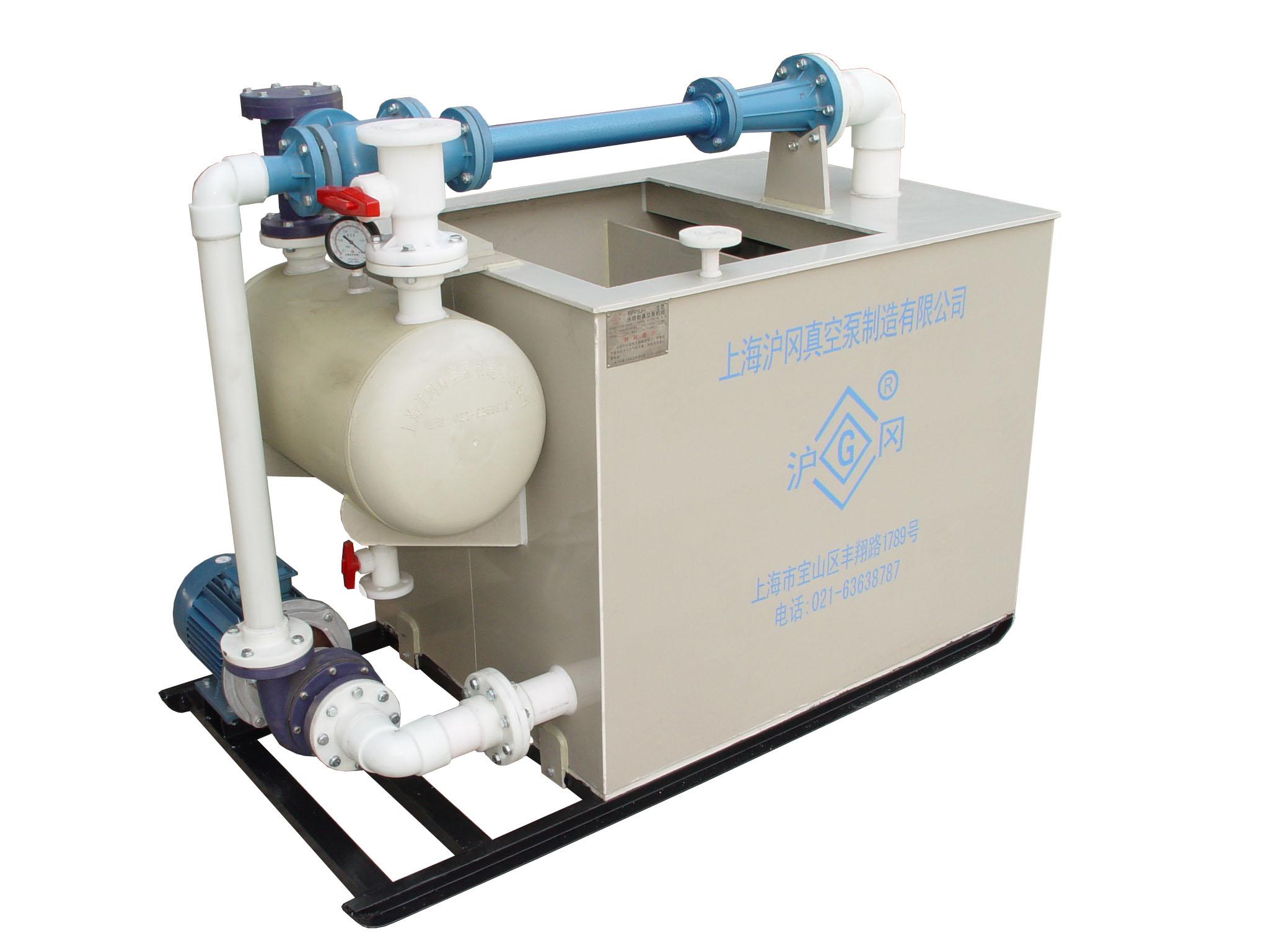 RPP型 全塑料水喷射真空泵机组系列
