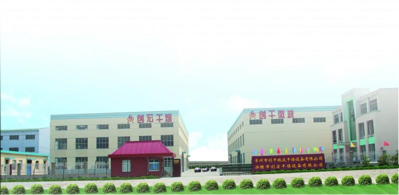 江阴市创宏干燥设备有限企业/常州市创干微波干燥设备有限企业