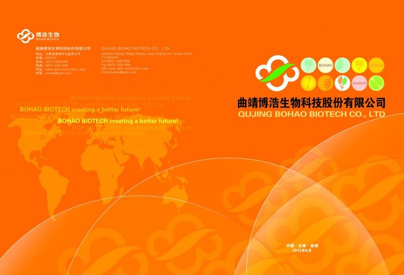 云南博欣生物科技股份有限公司