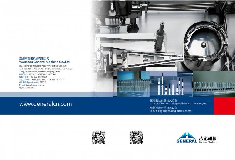 温州市吉诺机械manbetx体育软件下载