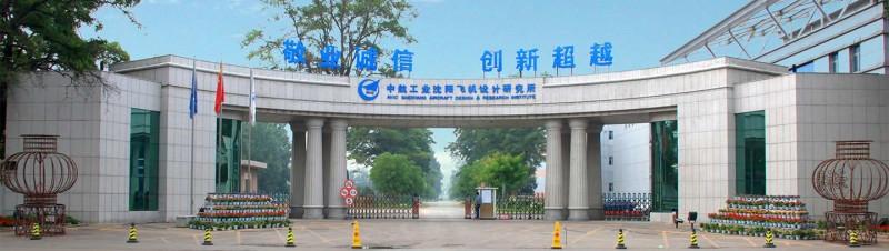 沈飞粉体工程公司(航盛科技实业)