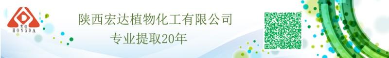 陕西宏达植物化工有限公司