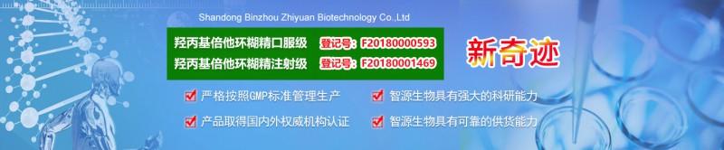 山东滨州智源生物科技manbetx体育软件下载