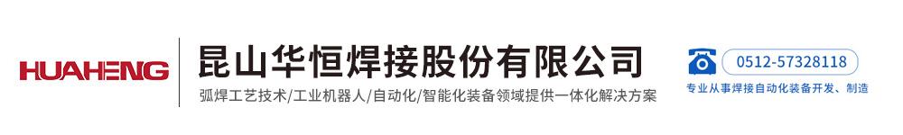 昆山华恒焊接股份manbetx体育软件下载