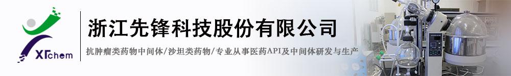 浙江先锋科技股份有限公司