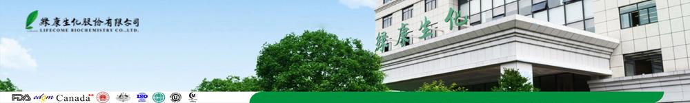 绿康生化股份manbetx体育软件下载