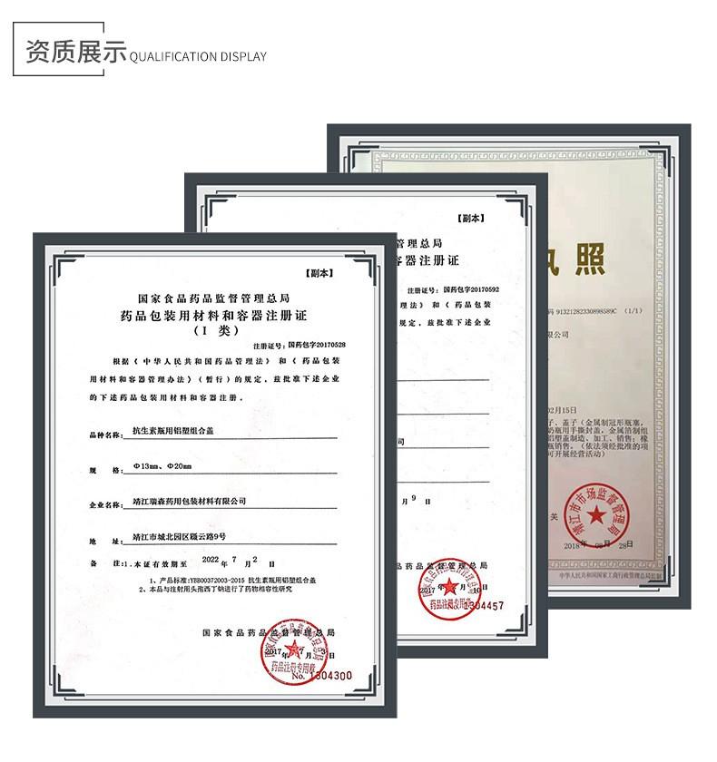 靖江瑞森药用包装材料有限公司