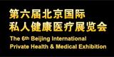 2017第六届北京高端健康医疗展览会 BIHM