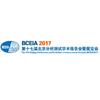 第十七届北京分析测试学术报告会暨展览会