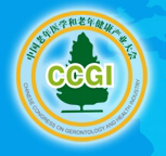 2017中国老年医学和老年健康产业大会