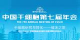 中国干细胞第七届年会