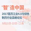 """""""智""""造中国:2017医药工业4.0与绿色制药高峰论坛"""